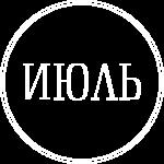 july-logo-circle